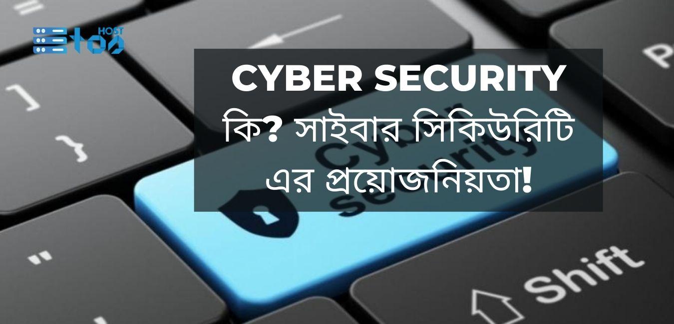 Cyber Security কি? সাইবার সিকিউরিটি এর প্রয়োজনিয়তা।